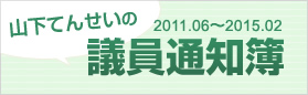 山下てんせいの議員通知簿 2011.06~2015.02