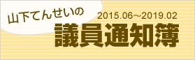 山下てんせいの議員通知簿 2015.06~2019.02