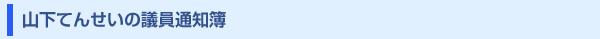 議員通知簿 2011.06~2015.02